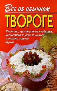 Иван Дубровин Все об обычном твороге цена и фото