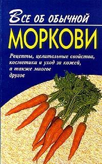 Иван Дубровин Все об обычной моркови цена и фото