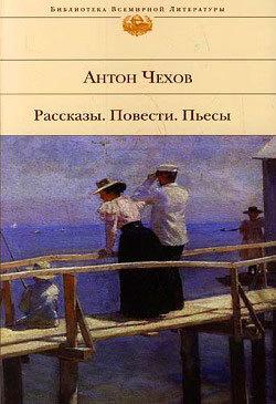 Антон Чехов Страдальцы