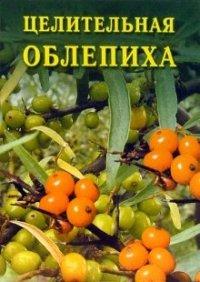 Иван Дубровин Целительная облепиха иван дубровин целительная магия чая