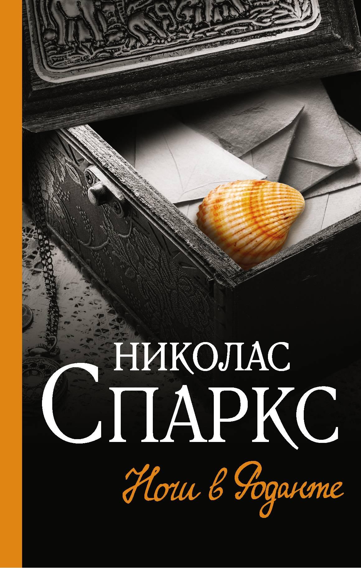 Николас Спаркс Ночи в Роданте джиган – дни и ночи cd