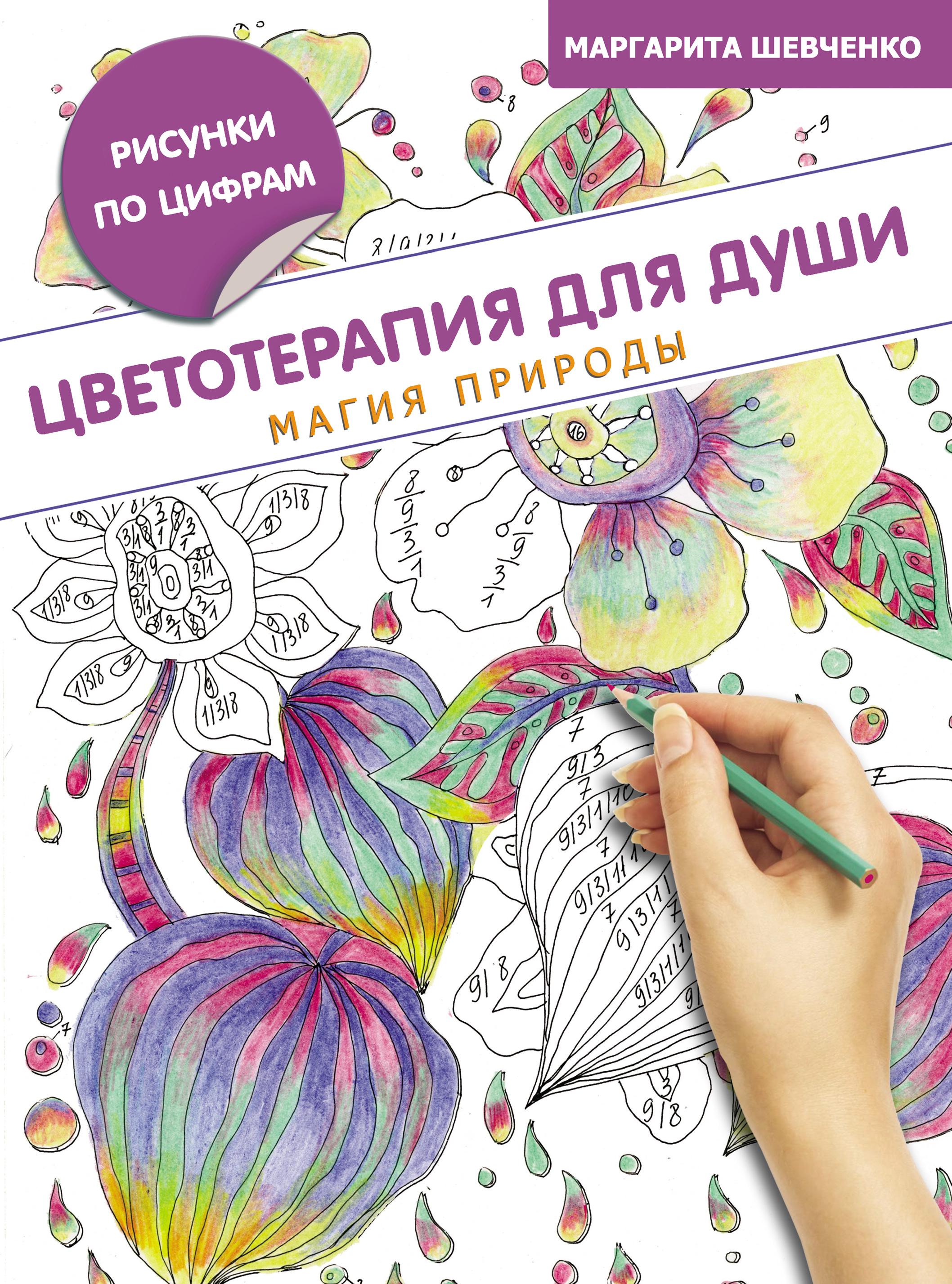 Маргарита Шевченко Цветотерапия для души. Магия природы
