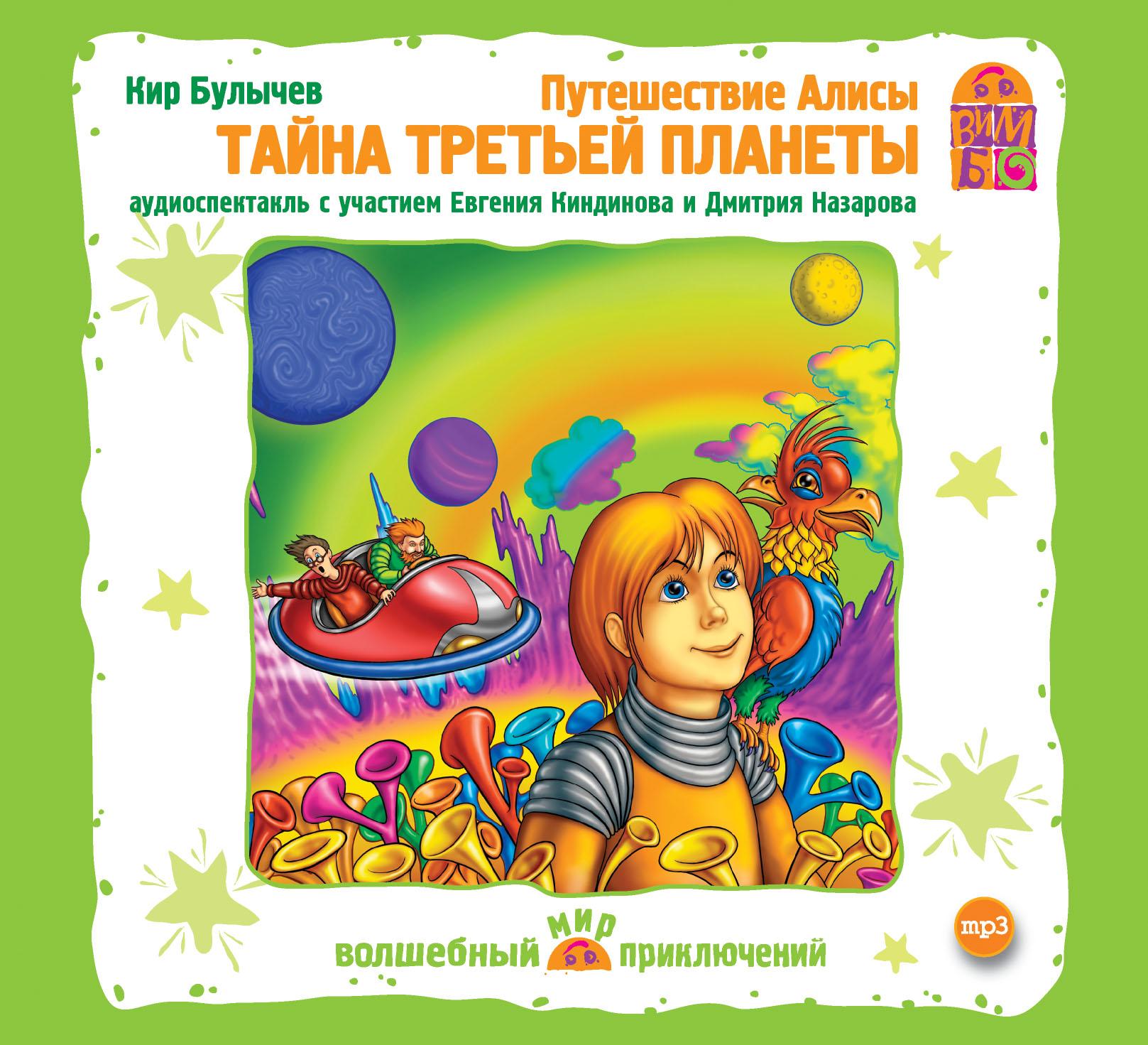 Кир Булычев Путешествие Алисы. Тайна третьей планеты (спектакль) тайна третьей планеты cdmp3