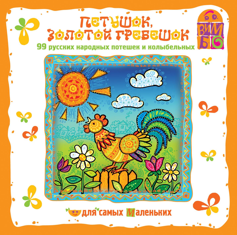 Мария Кашинская Петушок золотой гребешок. потешки дюжикова а ред каравай каравай… потешки