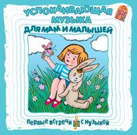 Борис Соколов Успокаивающая музыка для мам и малышей