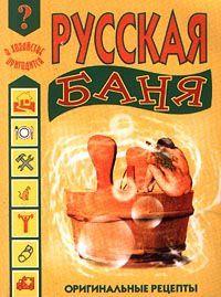 Иван Дубровин Русская баня какие веники для бани бывают