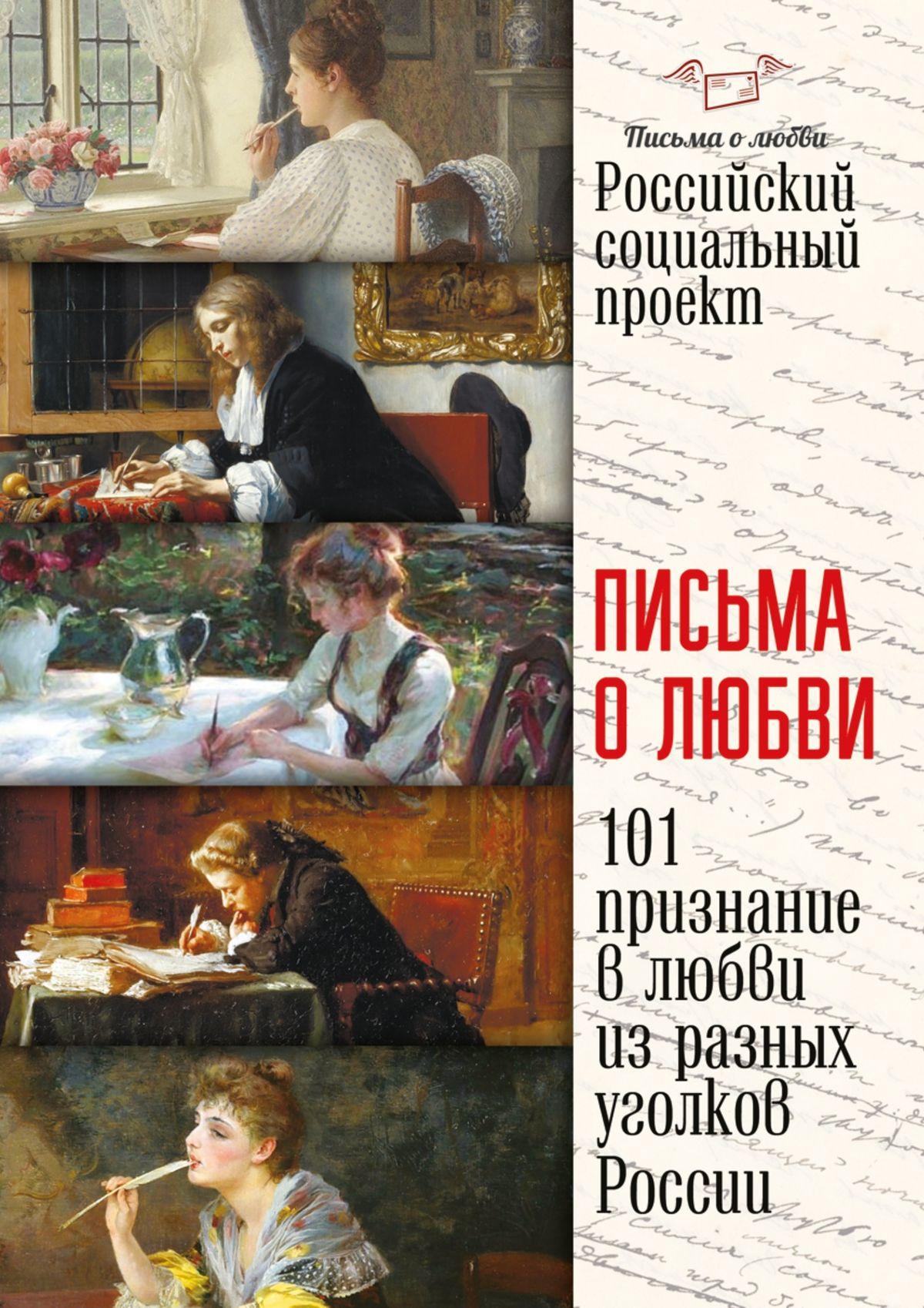 Коллектив авторов Письма олюбви письма любви