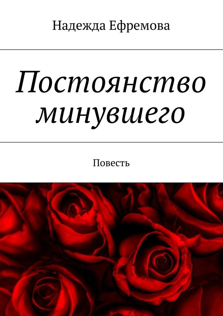 Надежда Ефремова Постоянство минувшего цена в Москве и Питере