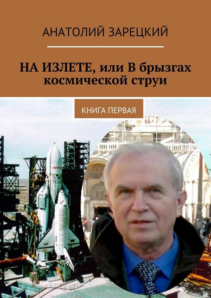 Анатолий Зарецкий НАИЗЛЕТЕ, или Вбрызгах космической струи анатолий зарецкий вериги