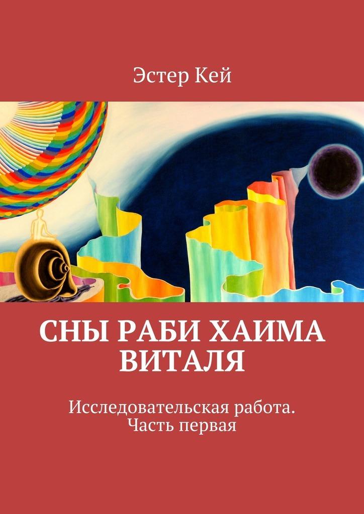 Эстер Кей Сны раби Хаима Виталя андрей гусаров маршал берия штрихи к биографии