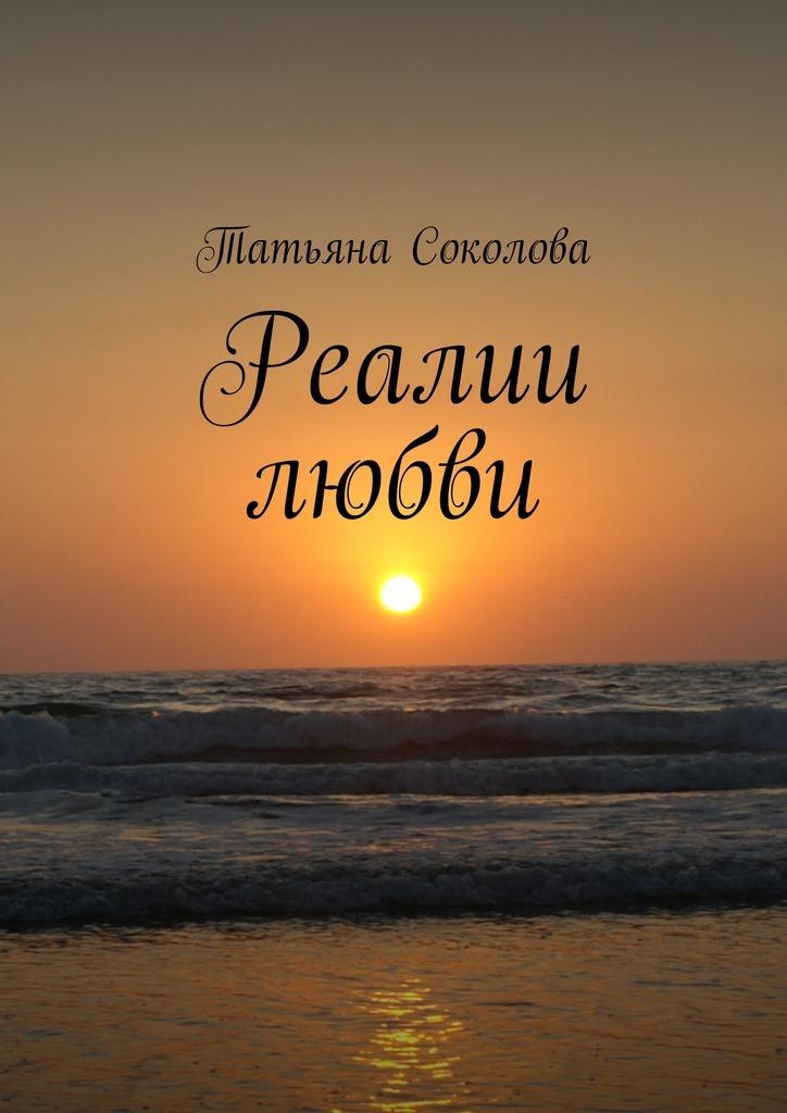 Татьяна Соколова Реалии любви а и соколова ж кессель побежденная любовь княжеские ночи