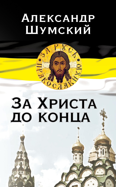 Александр Шумский За Христа до конца александр шумский за христа до конца