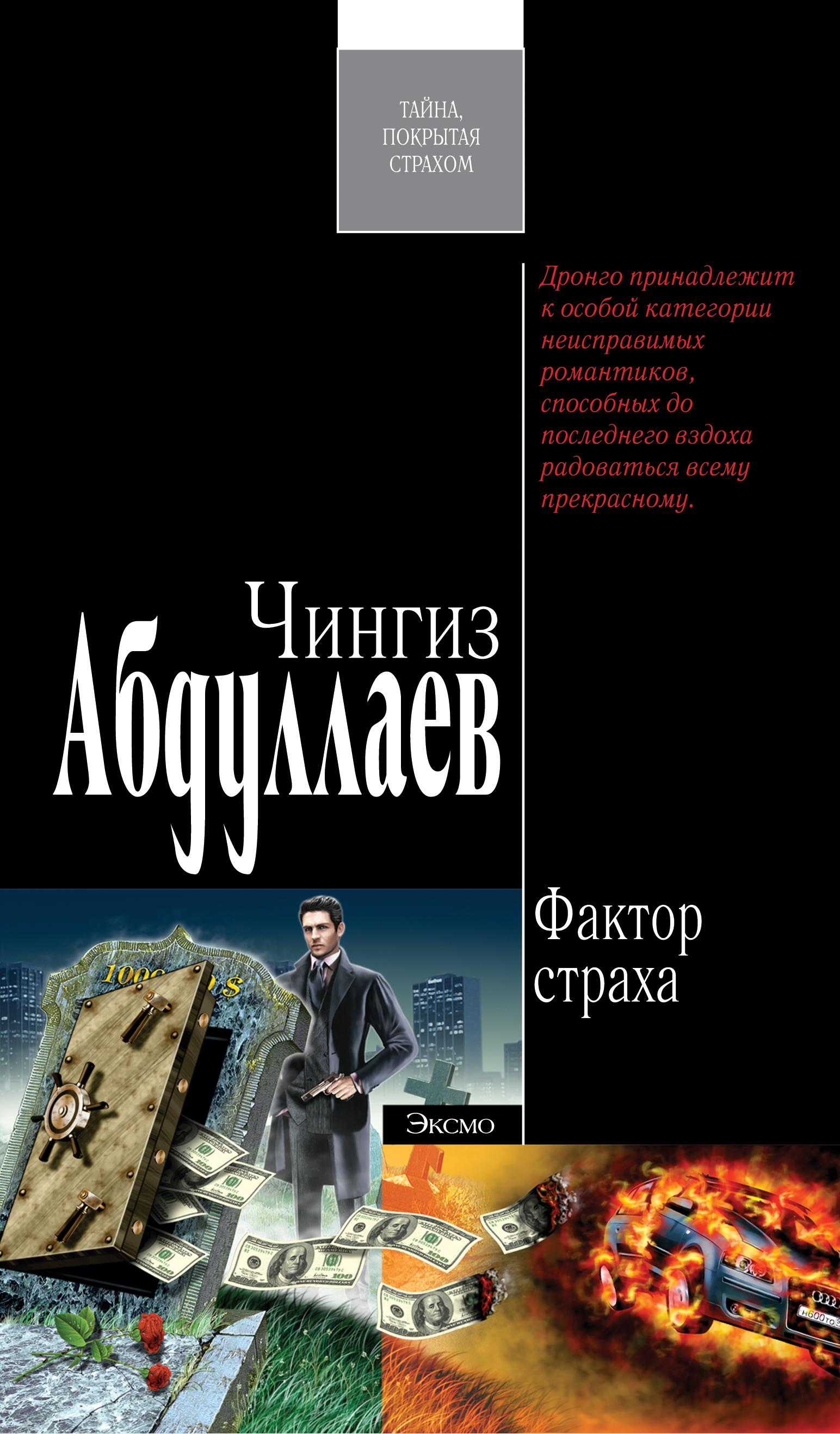 Чингиз Абдуллаев Фактор страха абдуллаев чингиз акифович тоннель призраков