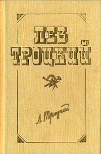 Лев Троцкий Немецкая революция и сталинская бюрократия троцкий л проблемы международной пролетарской революции