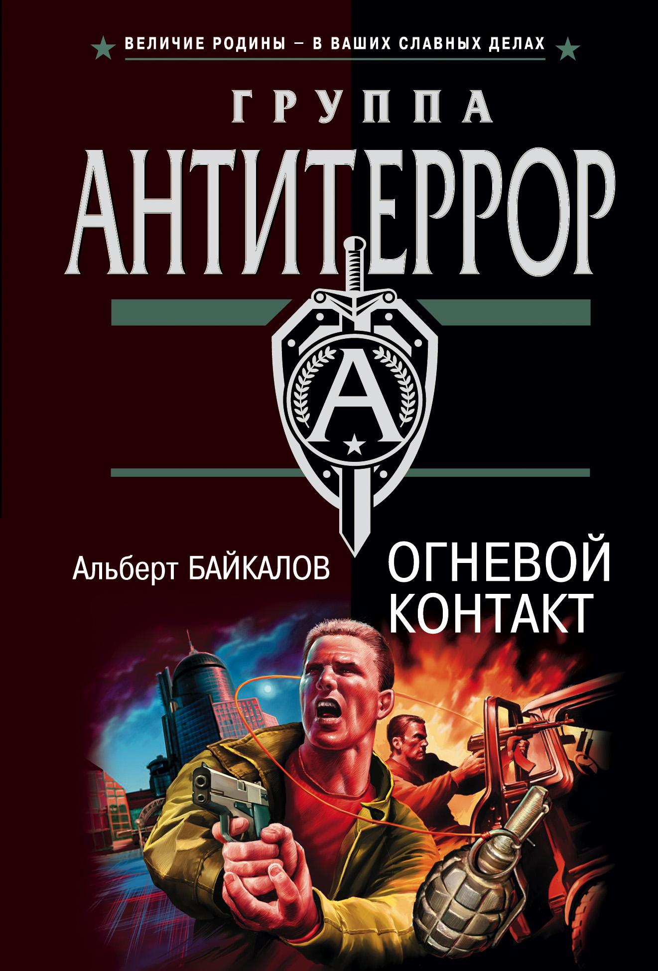 Альберт Байкалов Огневой контакт