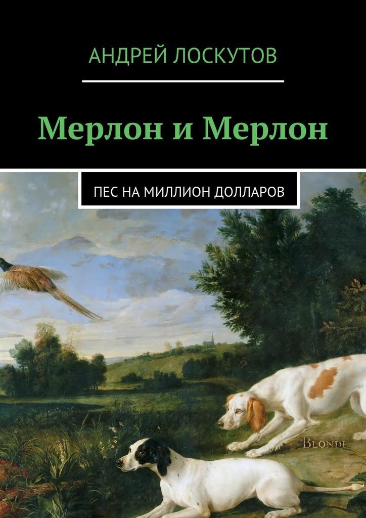 Андрей Лоскутов Мерлон иМерлон. Пес намиллион долларов андрей лоскутов осколкидуши