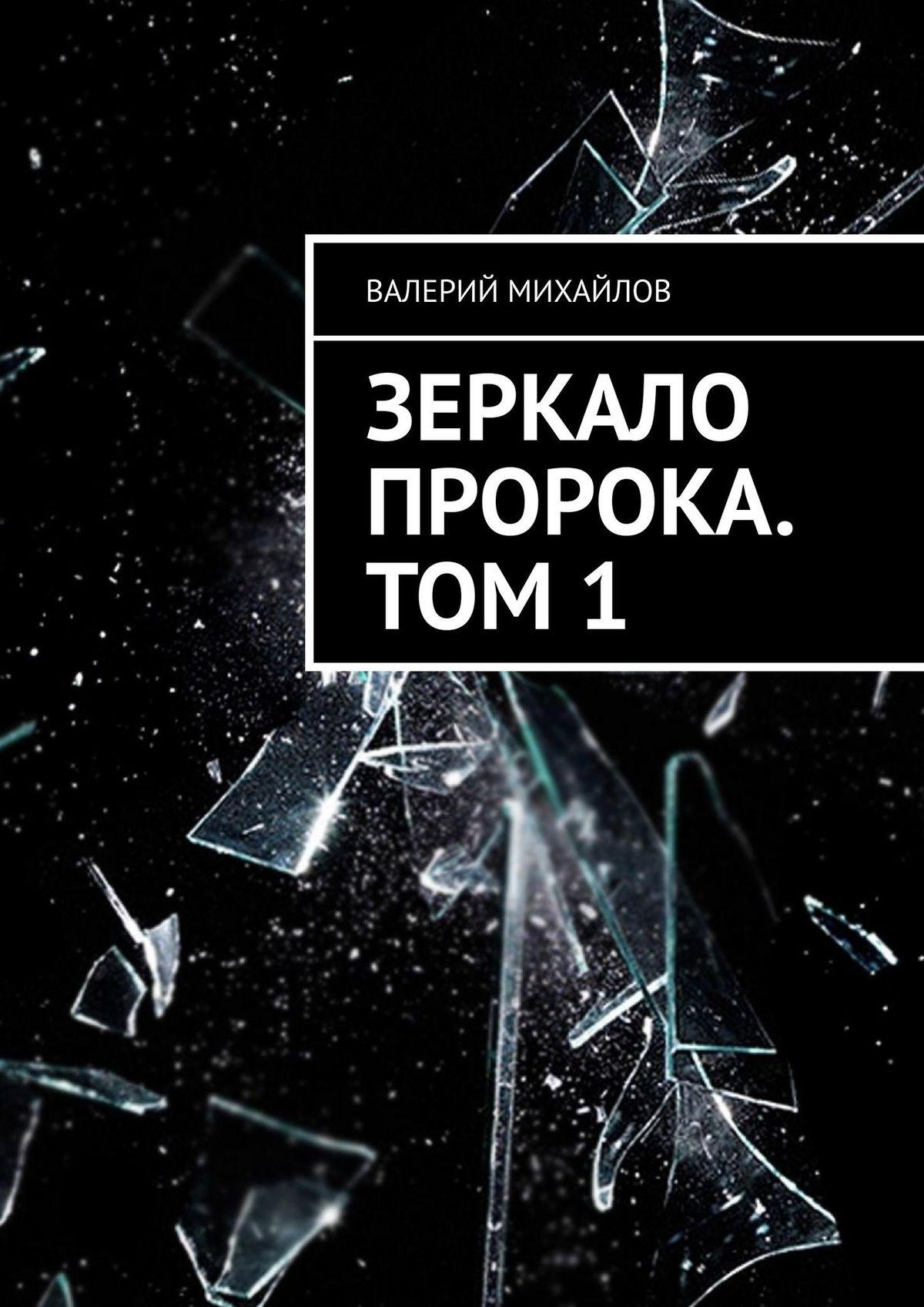 Валерий Михайлов Габриэль. Зеркало Пророка. Книга первая валерий михайлов частное лицо