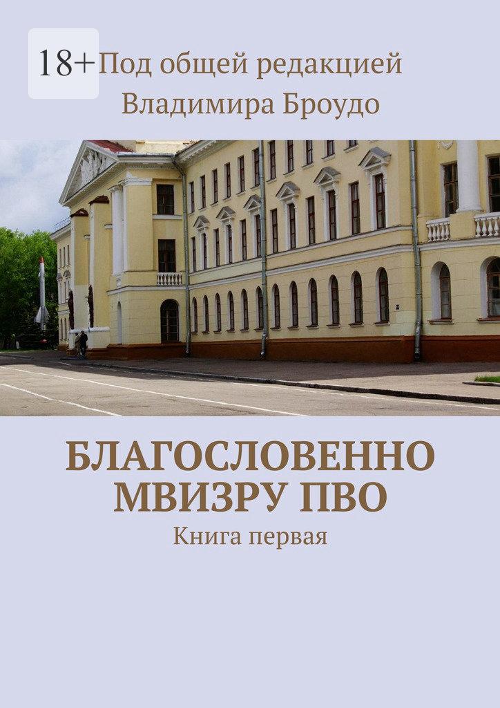 Коллектив авторов Благословенно МВИЗРУПВО. Книга первая цена