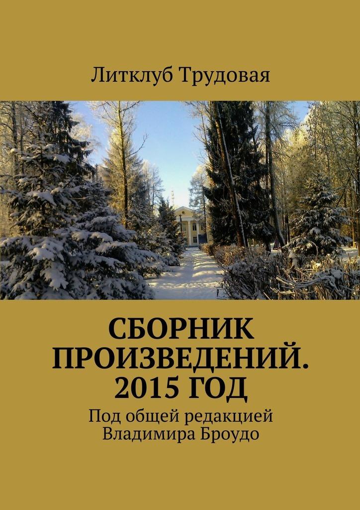 Литклуб Трудовая Сборник произведений. 2015год цены онлайн