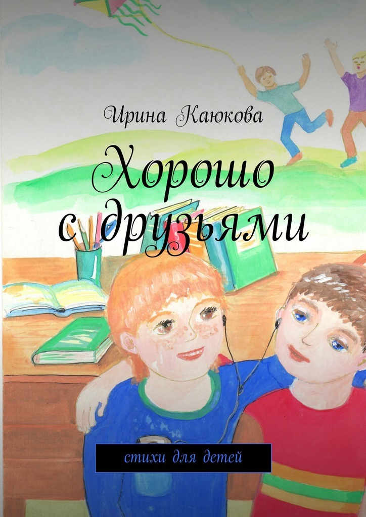Ирина Каюкова Хорошо сдрузьями solo1 с