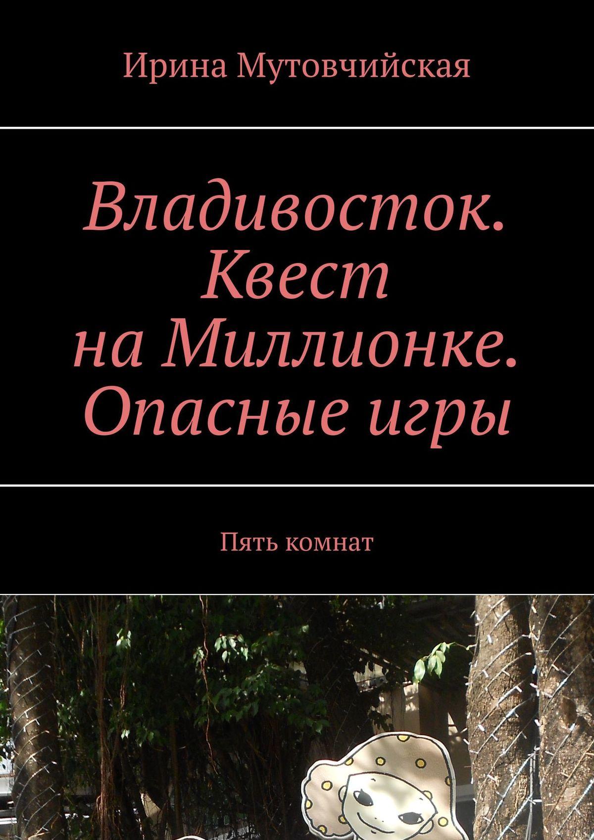 Ирина Мутовчийская Квест на Миллионке. Опасные игры. Пять комнат