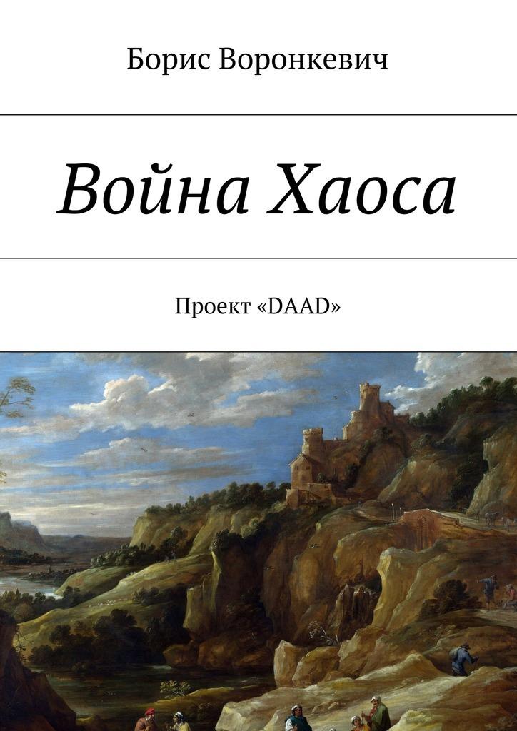 Борис Воронкевич Война Хаоса борис воронкевич орден неофит