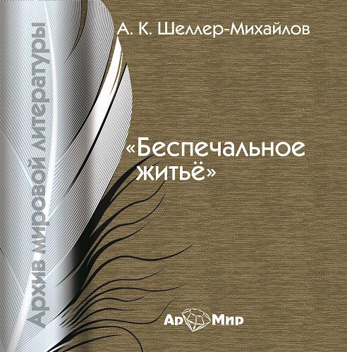 Беспечальное житьё ( А. К. Шелер – Михайлов  )