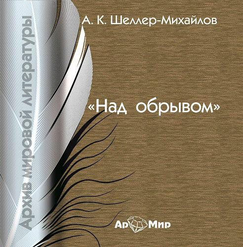 Над обрывом ( А. К. Шелер – Михайлов  )