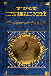Сигизмунд Кржижановский «Некто» цена