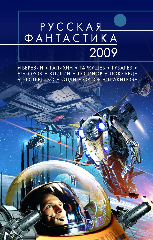 Евгений Гаркушев Три измерения времени евгений гаркушев сбой системы