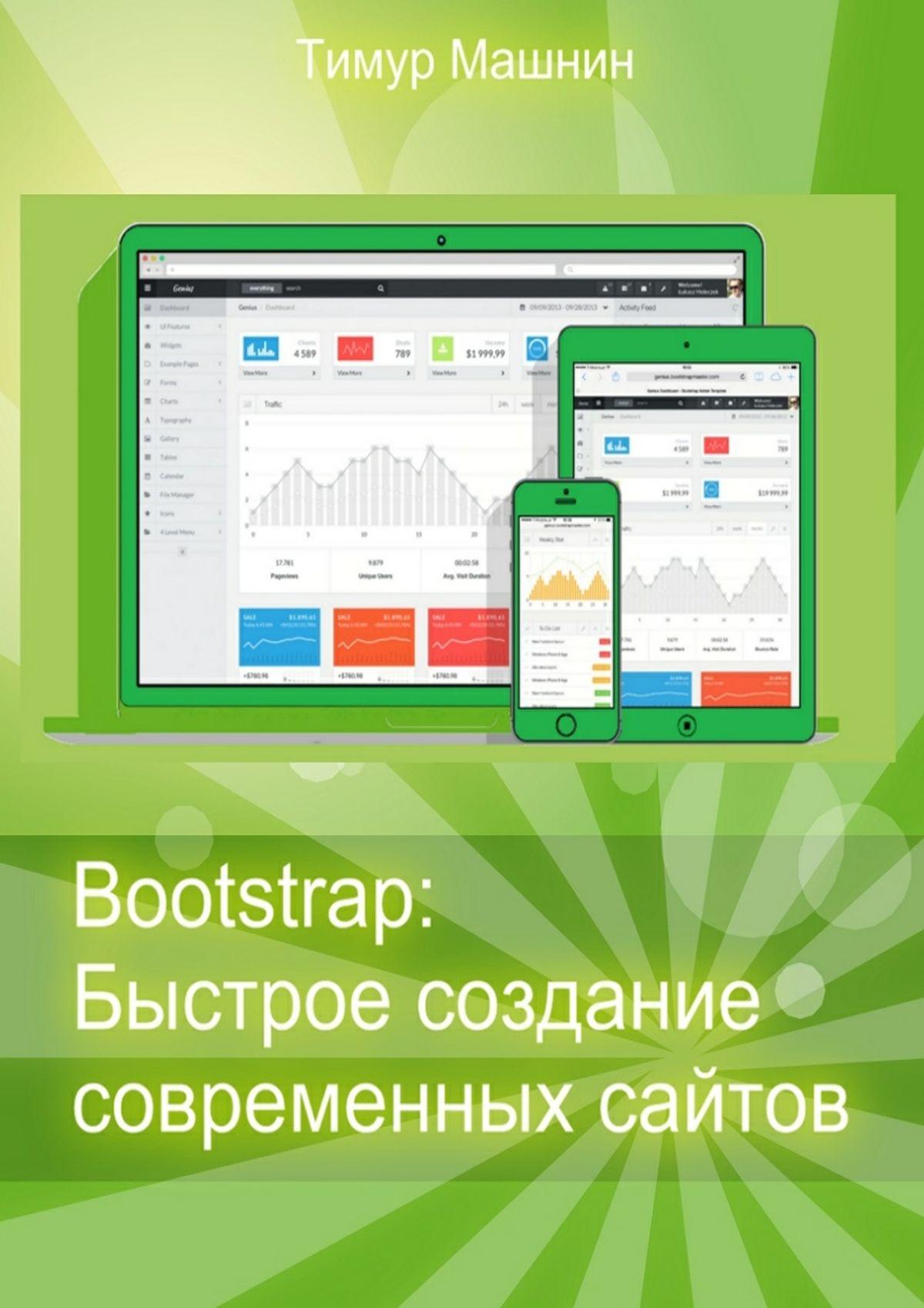 Тимур Машнин Bootstrap: Быстрое создание современных сайтов уитни д программирование для детей учимся создавать сайты приложения и игры html css и javascript