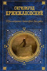 Сигизмунд Кржижановский Воспоминания о будущем цена