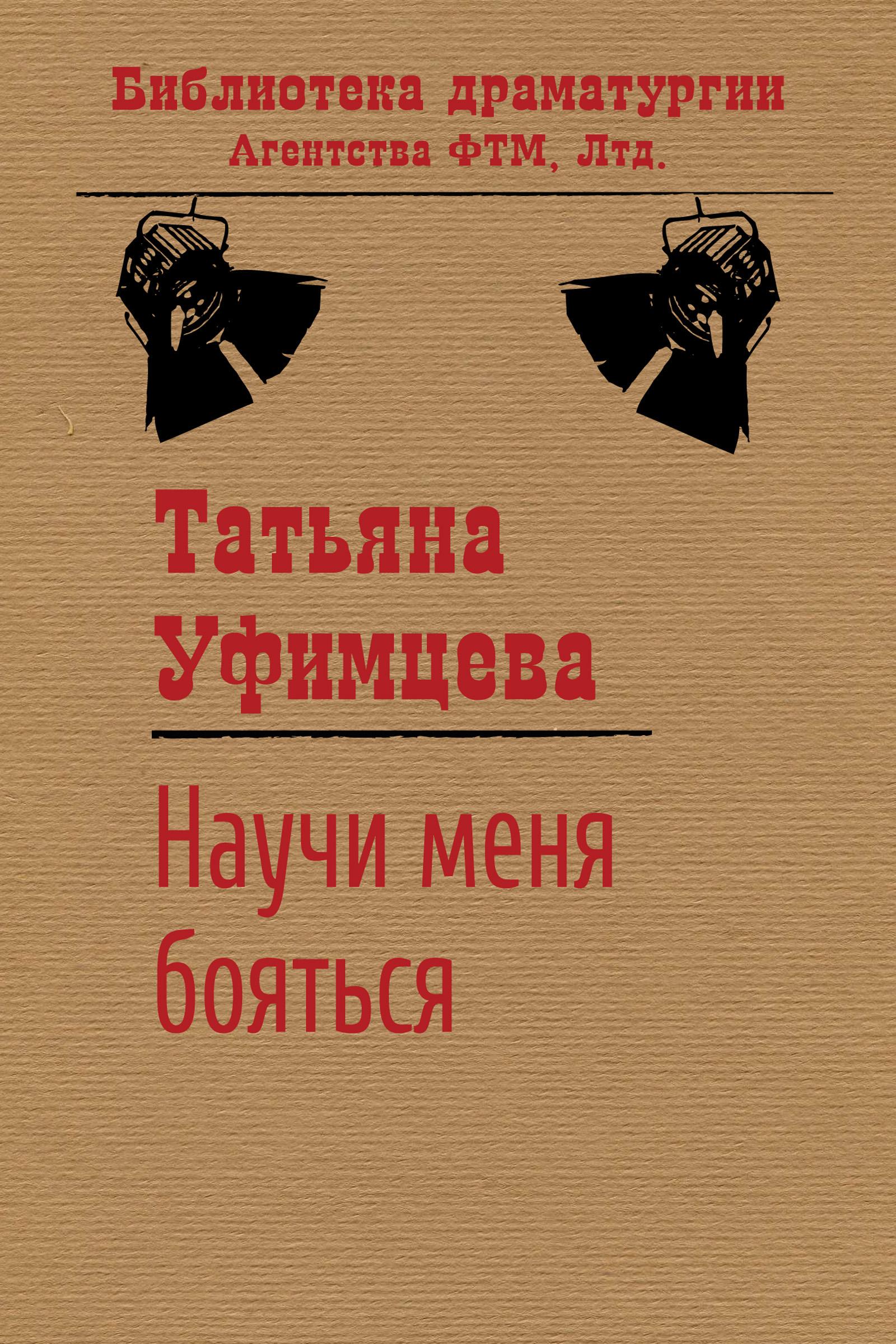 Научи меня бояться ( Татьяна Уфимцева  )