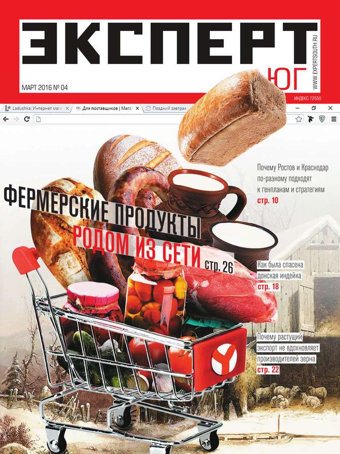 Редакция журнала Эксперт Юг Эксперт Юг 04-2016 цена
