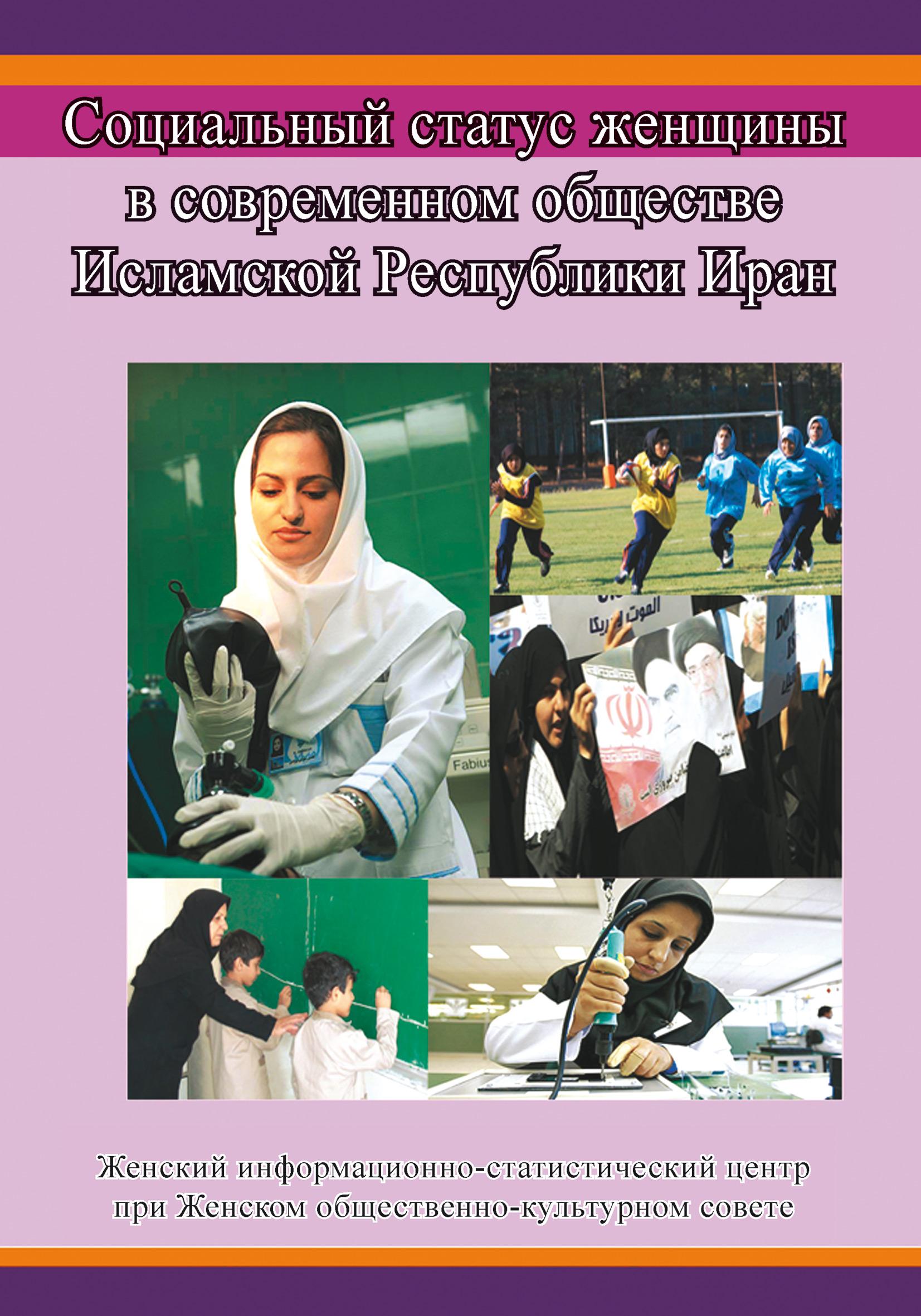 sotsialnyy status zhenshchiny v sovremennom obshchestve islamskoy respubliki iran