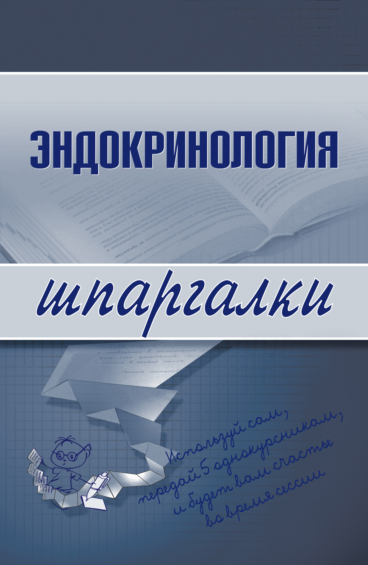 А. А. Дроздов Эндокринология а а дроздов психиатрия