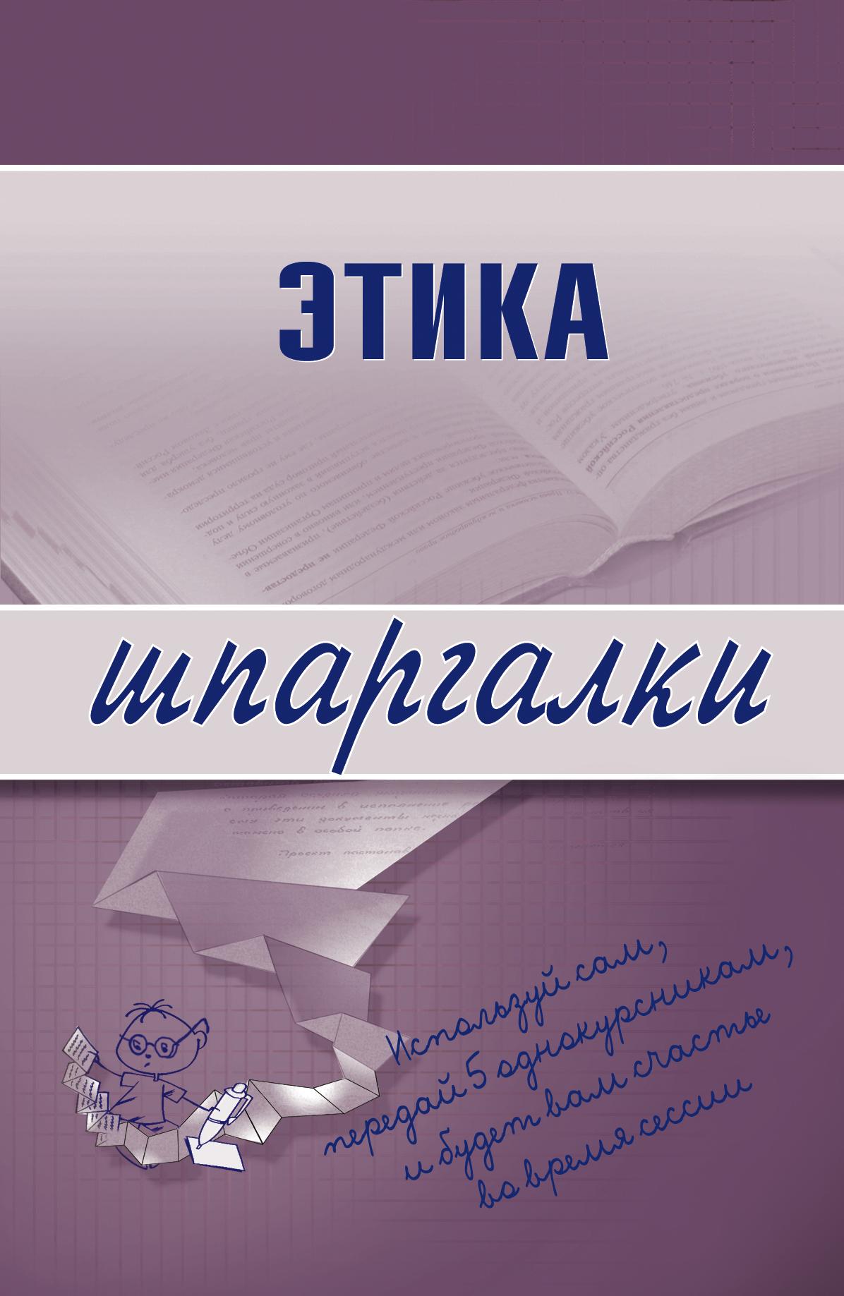 С. Г. Зубанова Этика этика шпаргалки