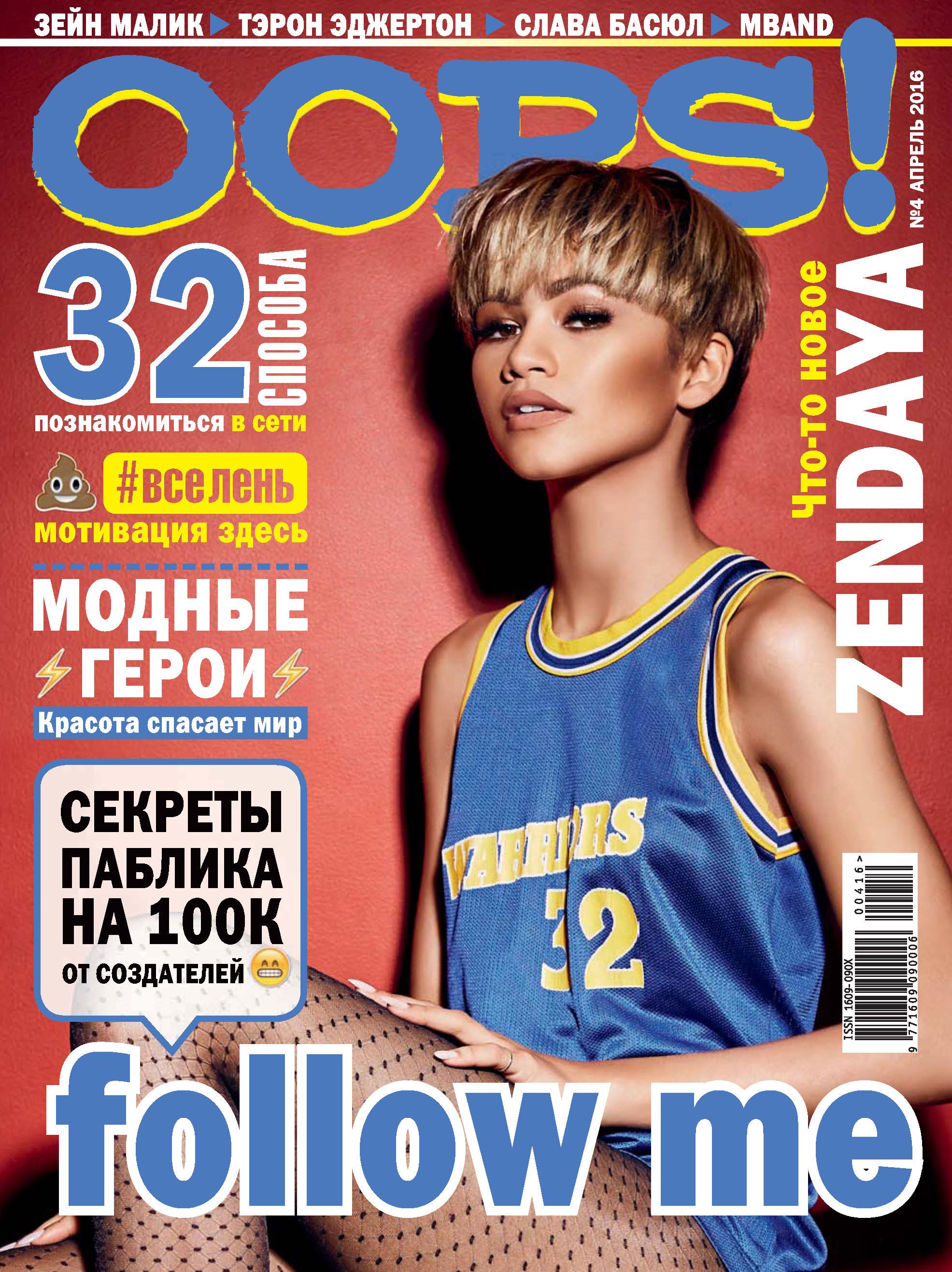 ИД «Бурда» Журнал Oops! №04/2016 журнал oops читать онлайн