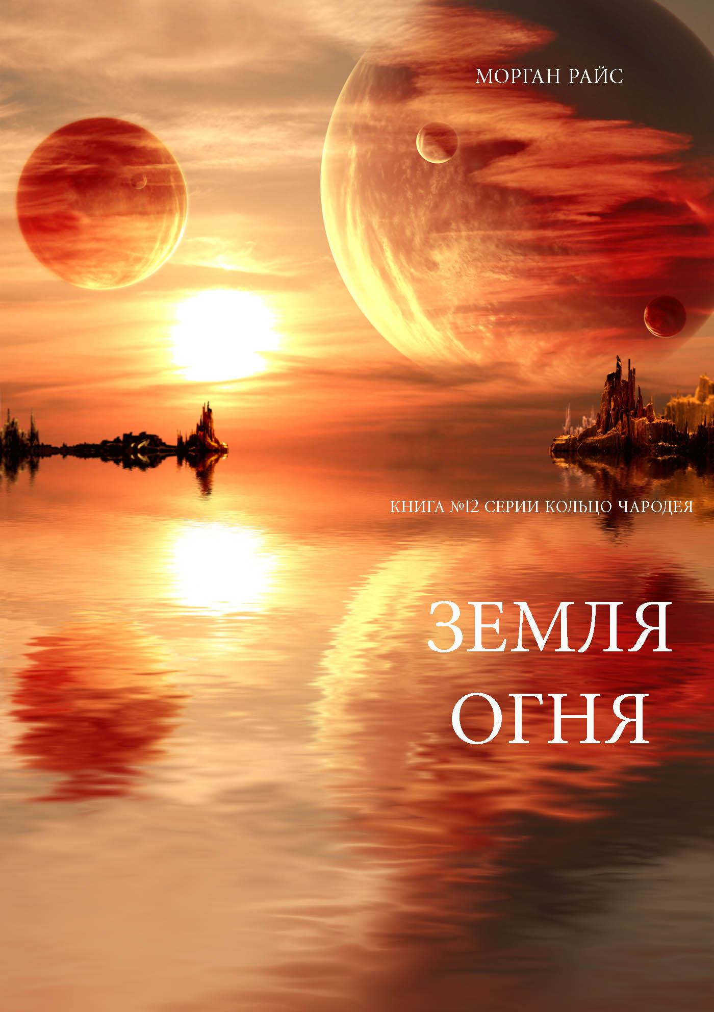 Морган Райс Земля огня морган райс земля огня