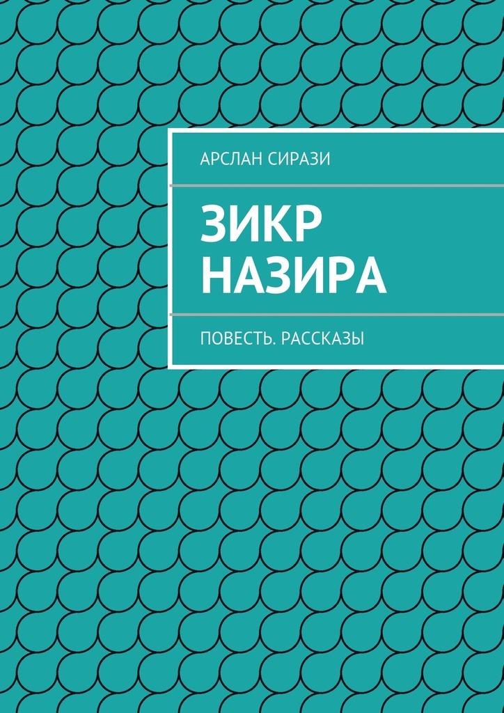 Арслан Сирази Зикр Назира книги эксмо последний шанс сможет ли россия обойтись без революции
