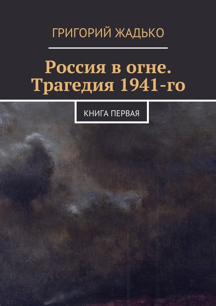 Россия вогне. Трагедия 1941-го