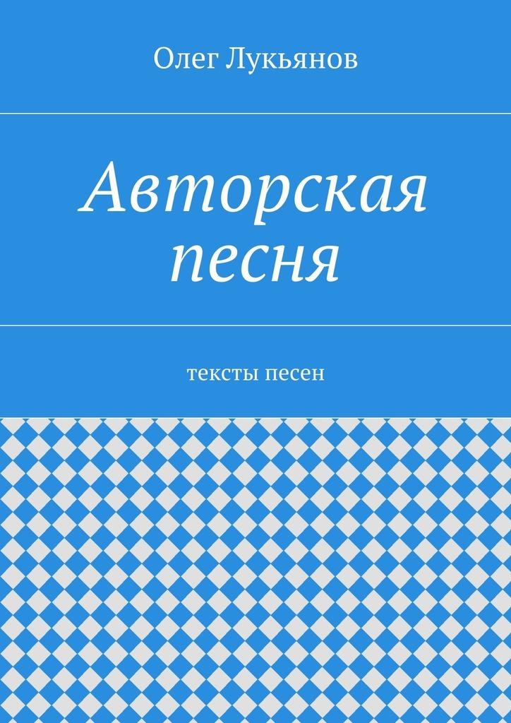 цены на Олег Лукьянов Авторская песня  в интернет-магазинах