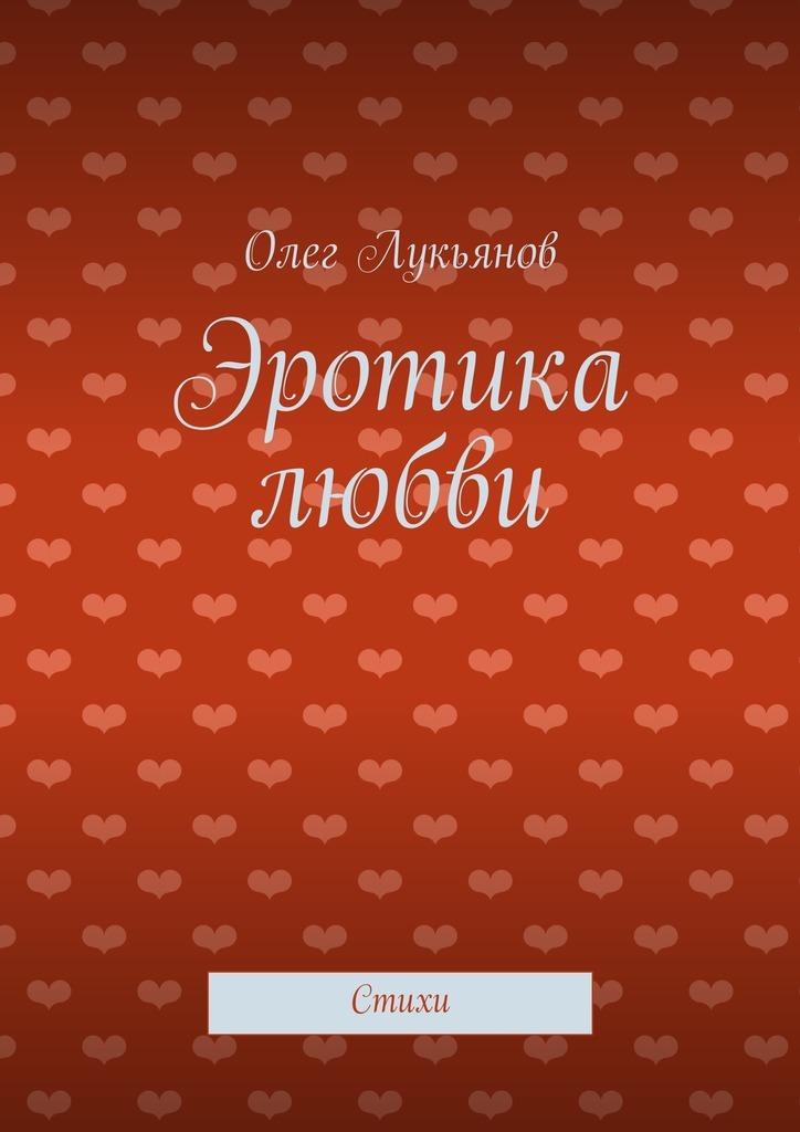 Олег Лукьянов / Эротика любви