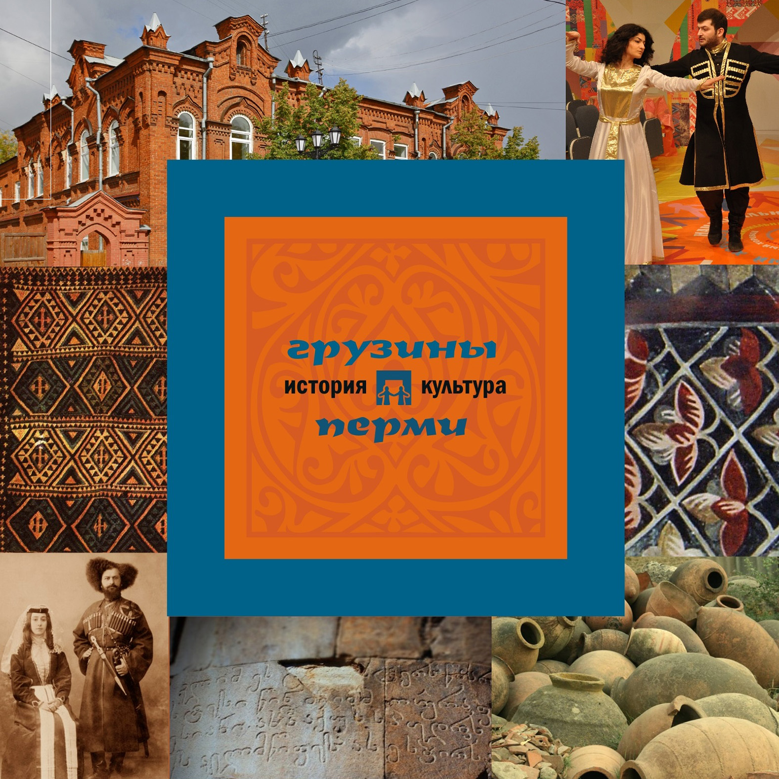 М. С. Каменских Грузины : история и культура