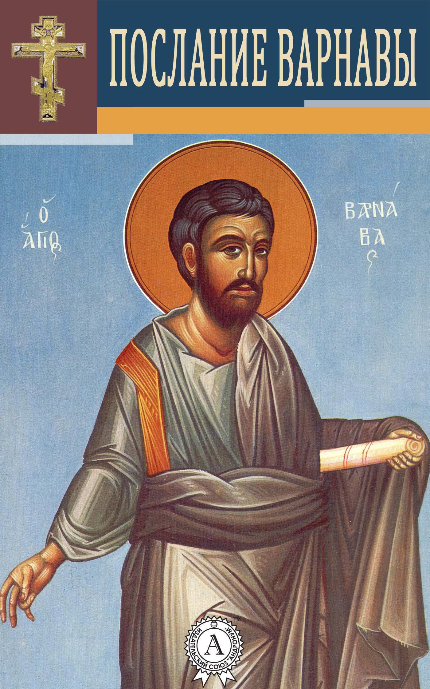 Варнава Апостол Послание Варнавы святой апостол стахий