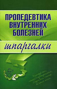 А. Ю. Яковлева Пропедевтика внутренних болезней цена