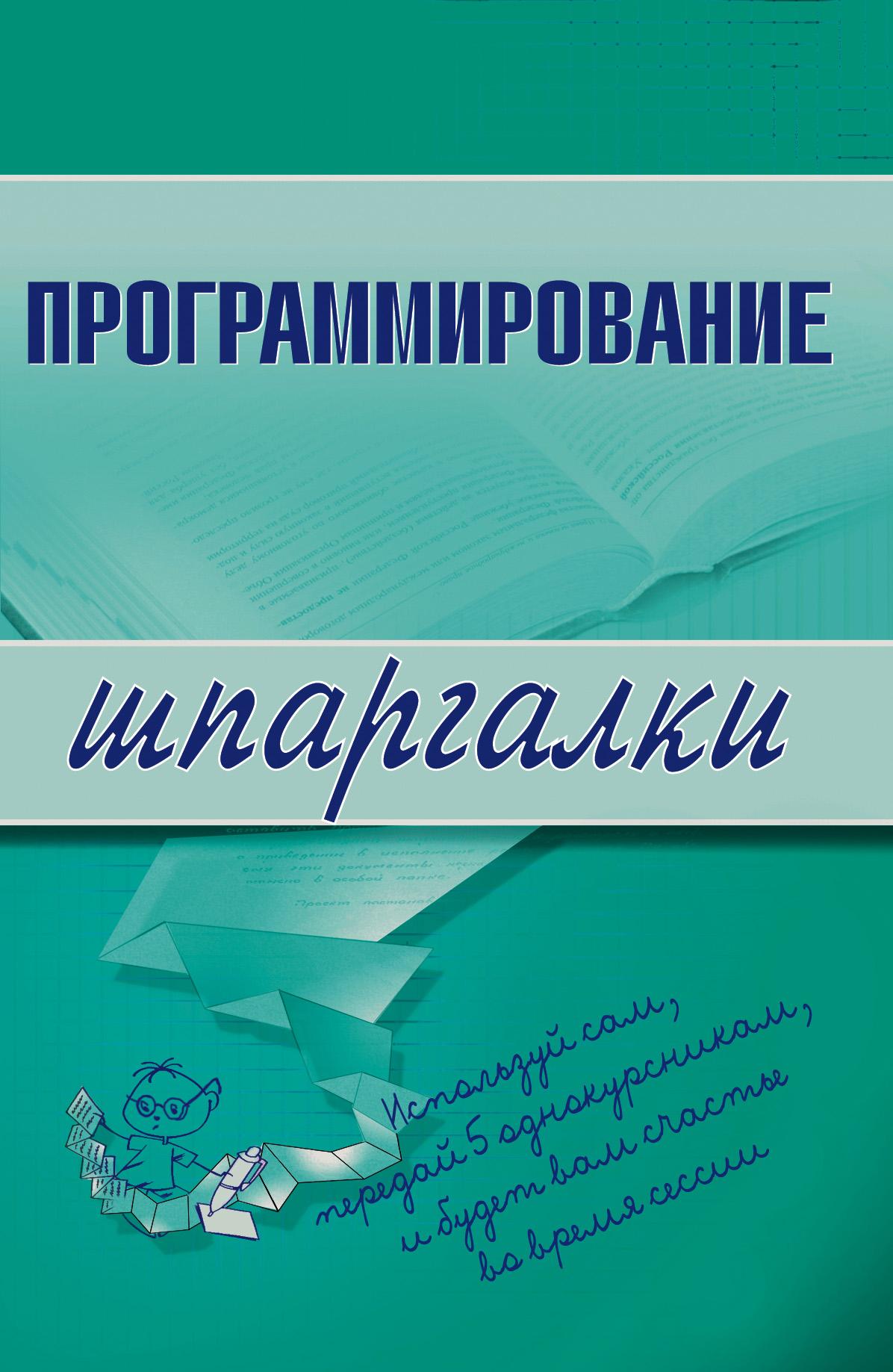 Ирина Сергеевна Козлова Программирование сумка printio программирование