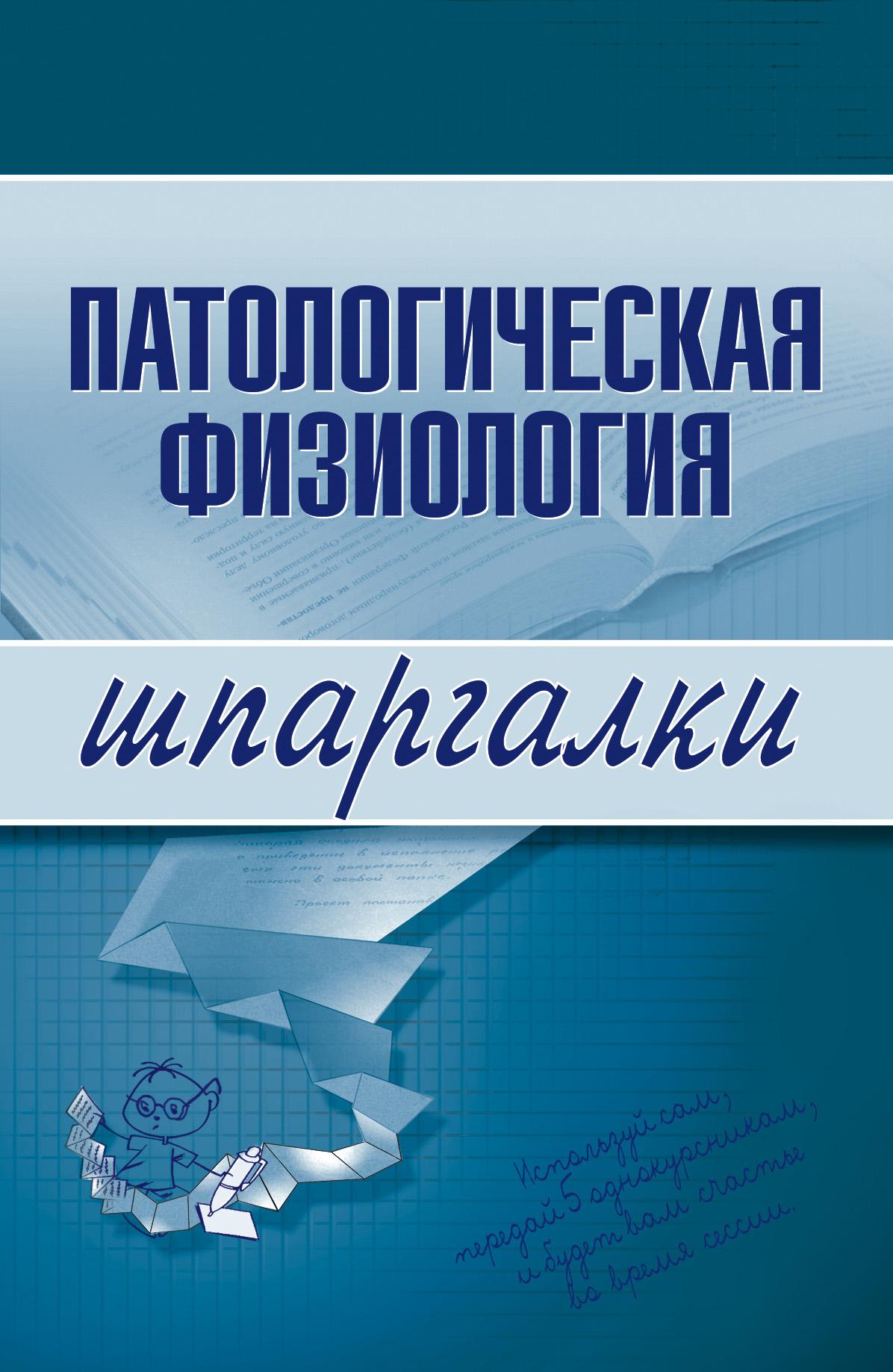 Татьяна Дмитриевна Селезнева Патологическая физиология цены онлайн
