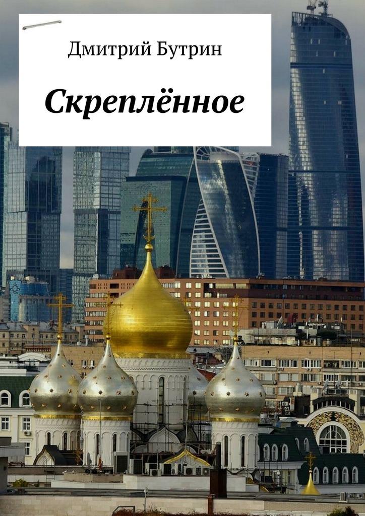 Дмитрий Бутрин Скреплённое максим спиридонов дмитрий мендрелюк основатель издательского дома компьютерра