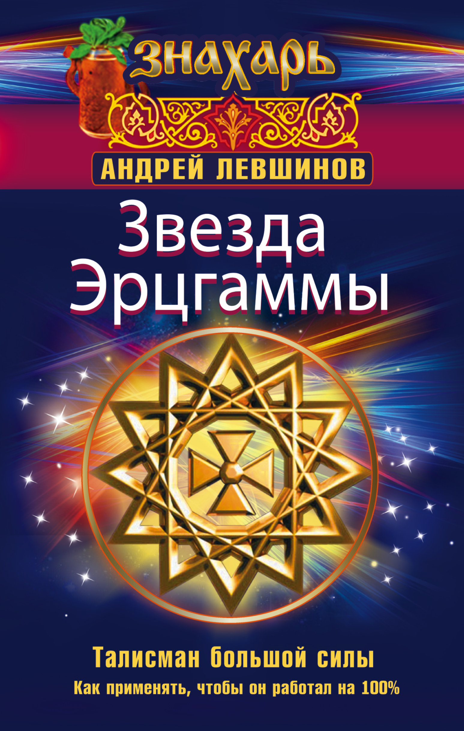 Андрей Левшинов Звезда Эрцгаммы. Талисман большой силы. Как применять, чтобы он работал на 100% андрей левшинов великие силы приносящие деньги